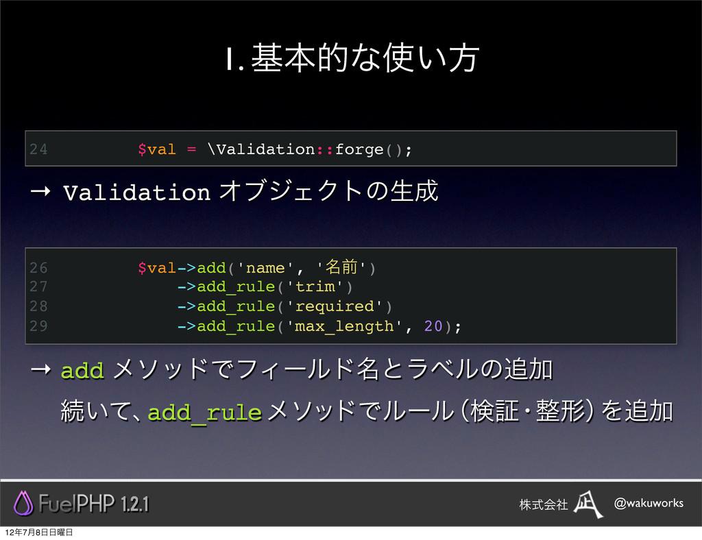 1. جຊతͳ͍ํ 24 $val = \Validation::forge(); → Va...