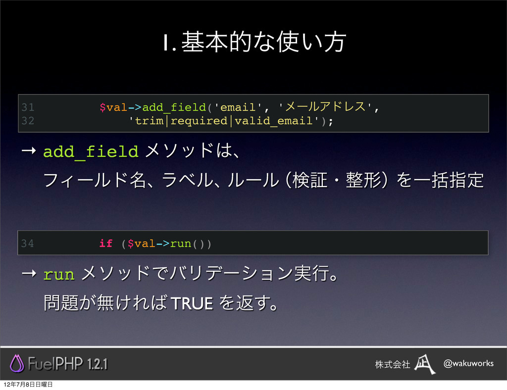 1. جຊతͳ͍ํ → add_field ϝιουɺ ɹ ϑΟʔϧυ໊ɺ ϥϕϧɺ ϧʔ...