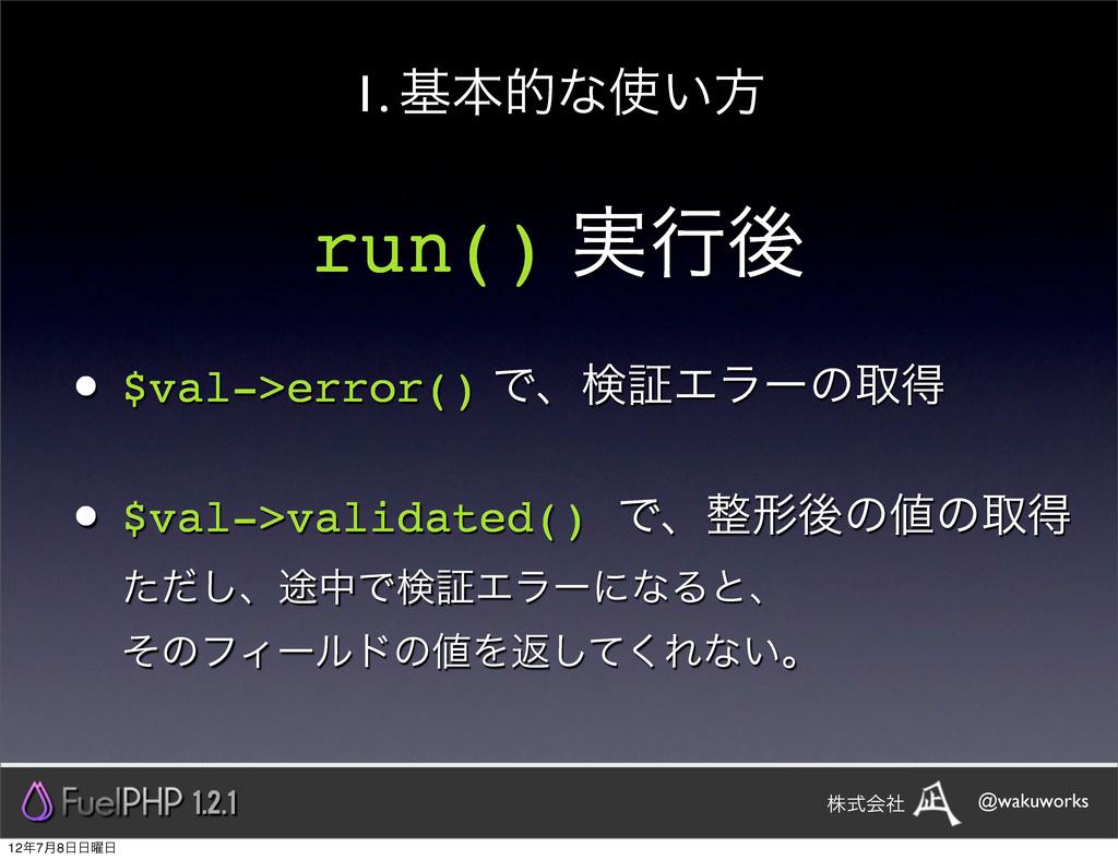run() ࣮ߦޙ • $val->error() ͰɺݕূΤϥʔͷऔಘ • $val->va...