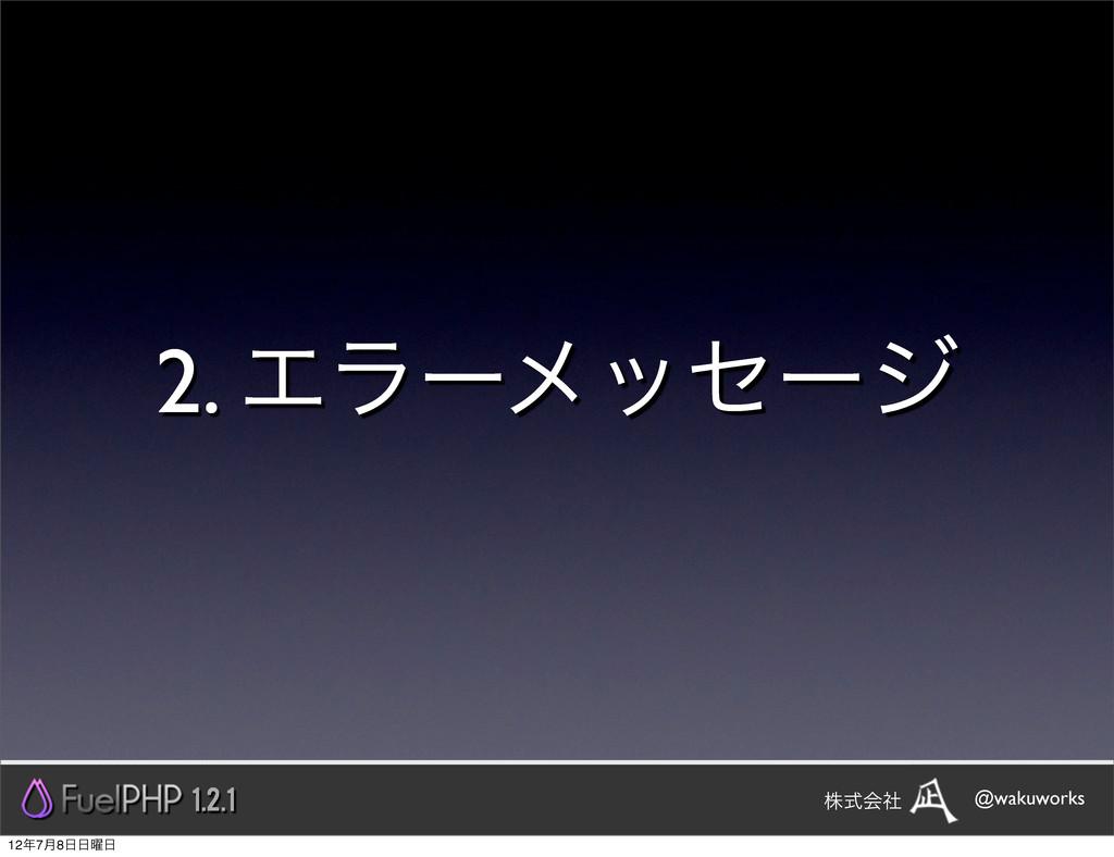 2. Τϥʔϝοηʔδ 1.2.1 @wakuworks גࣜձࣾ 127݄8༵