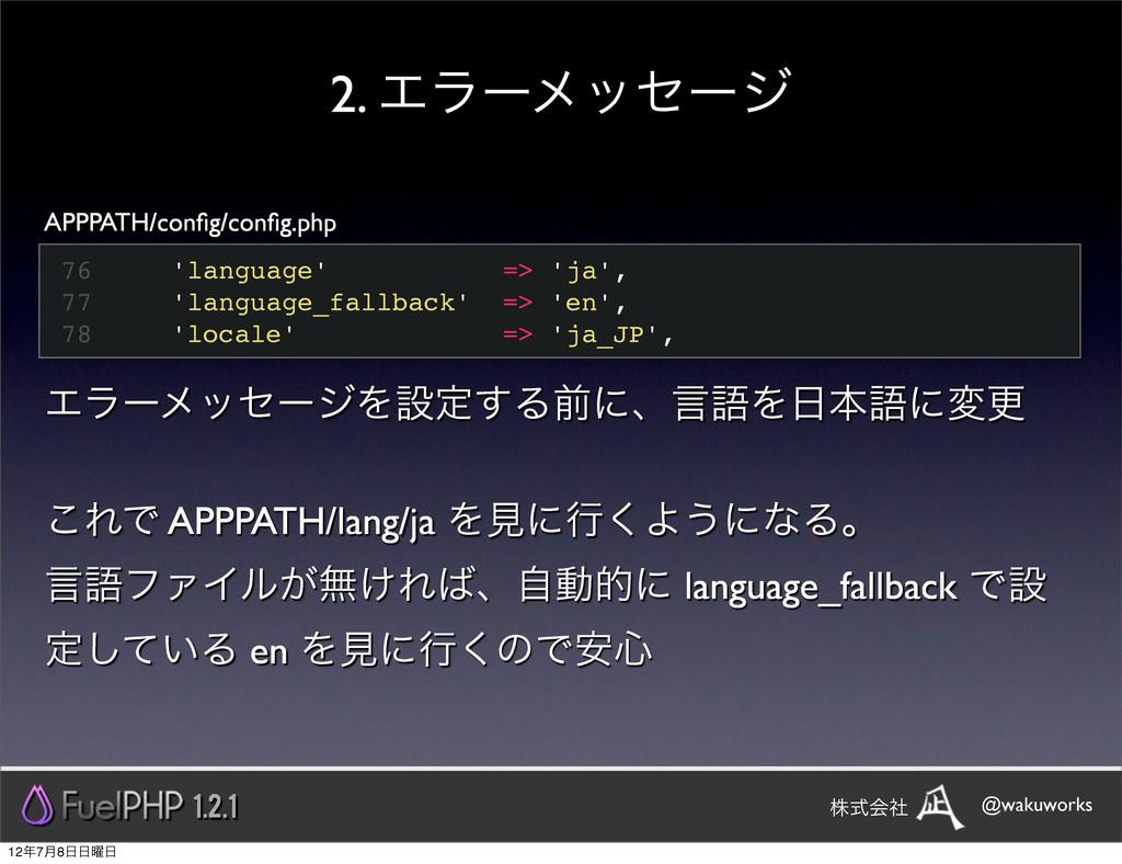 76 'language' => 'ja', 77 'language_fallback' =...