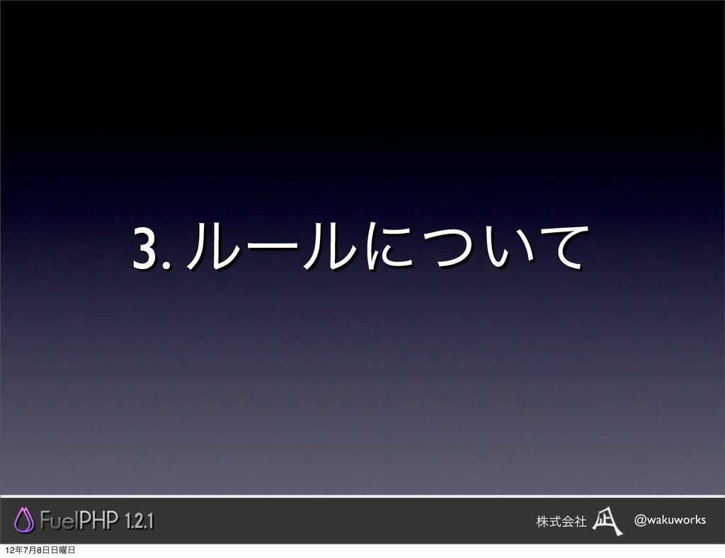 3. ϧʔϧʹ͍ͭͯ 1.2.1 @wakuworks גࣜձࣾ 127݄8༵