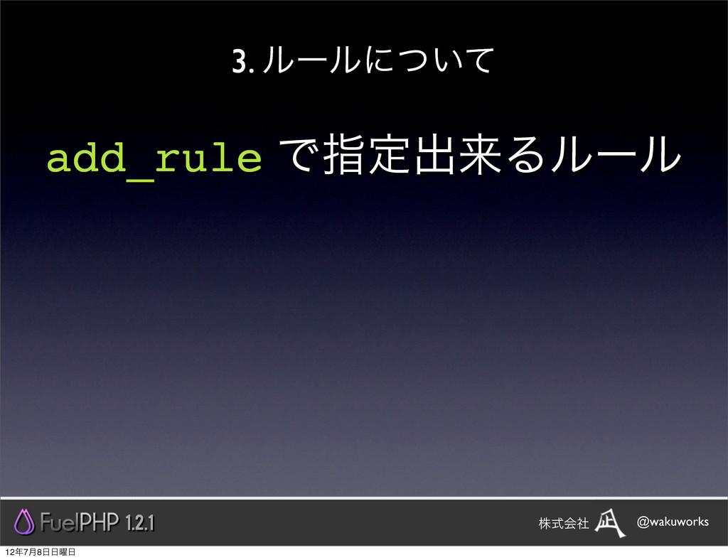 add_rule Ͱࢦఆग़དྷΔϧʔϧ 3. ϧʔϧʹ͍ͭͯ 1.2.1 @wakuworks ...