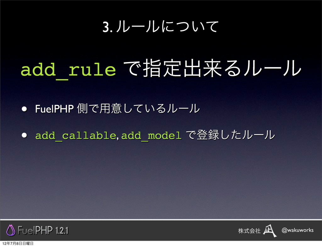 add_rule Ͱࢦఆग़དྷΔϧʔϧ • FuelPHP ଆͰ༻ҙ͍ͯ͠Δϧʔϧ • add_...