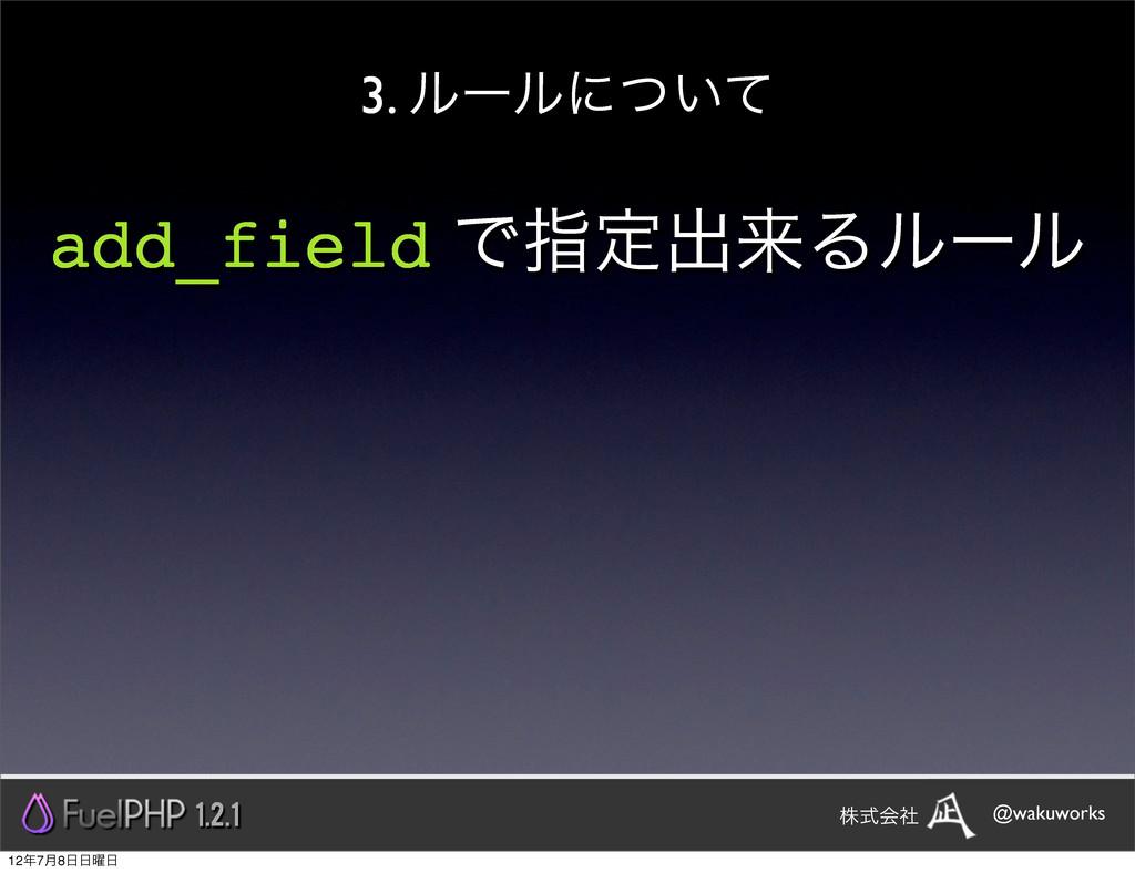 3. ϧʔϧʹ͍ͭͯ add_field Ͱࢦఆग़དྷΔϧʔϧ 1.2.1 @wakuworks...