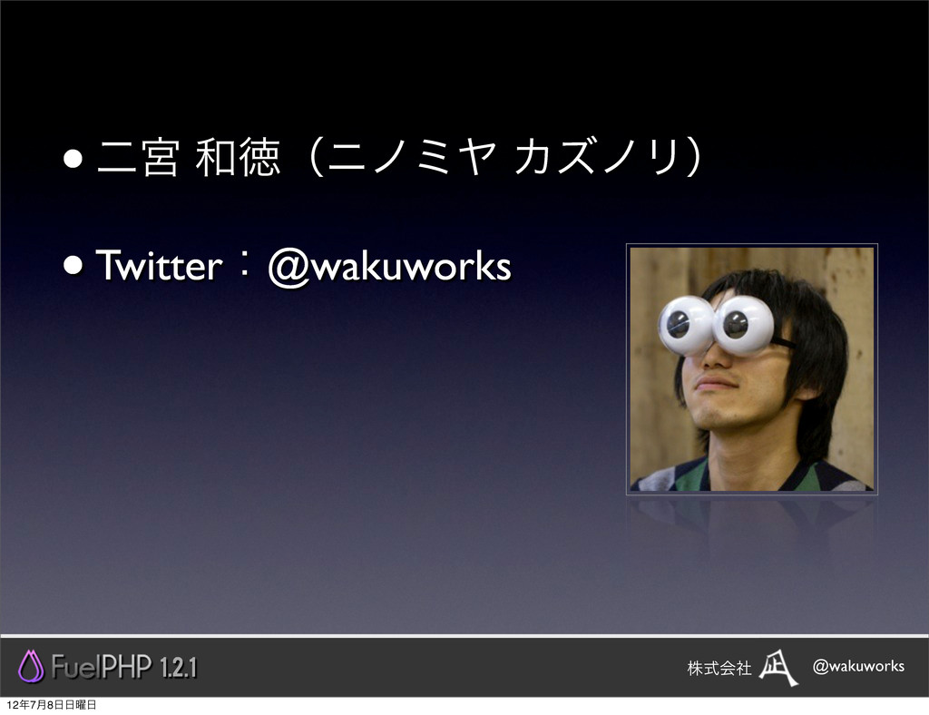 •ೋٶ ಙʢχϊϛϠ ΧζϊϦʣ •Twitterɿ@wakuworks 1.2.1 @wa...