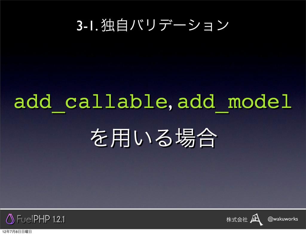 add_callable, add_model Λ༻͍Δ߹ 3-1. ಠࣗόϦσʔγϣϯ 1...