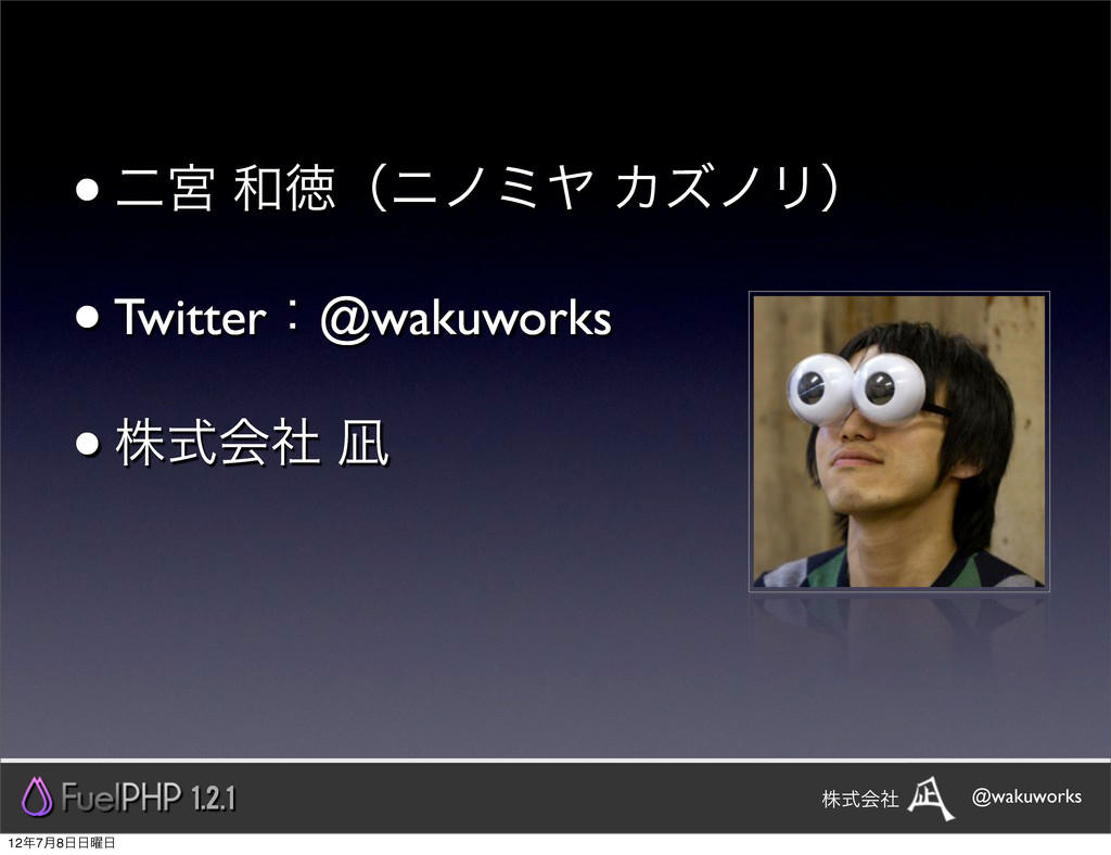 •ೋٶ ಙʢχϊϛϠ ΧζϊϦʣ •Twitterɿ@wakuworks •גࣜձࣾ ಼ 1...