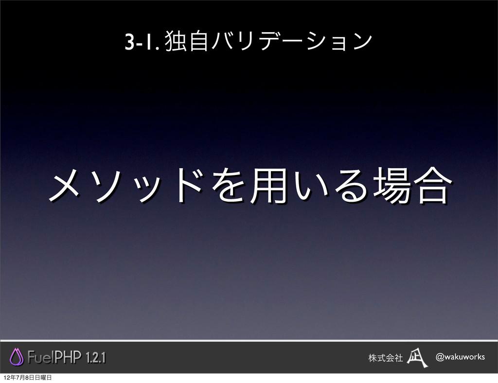 ϝιουΛ༻͍Δ߹ 3-1. ಠࣗόϦσʔγϣϯ 1.2.1 @wakuworks גࣜձࣾ...