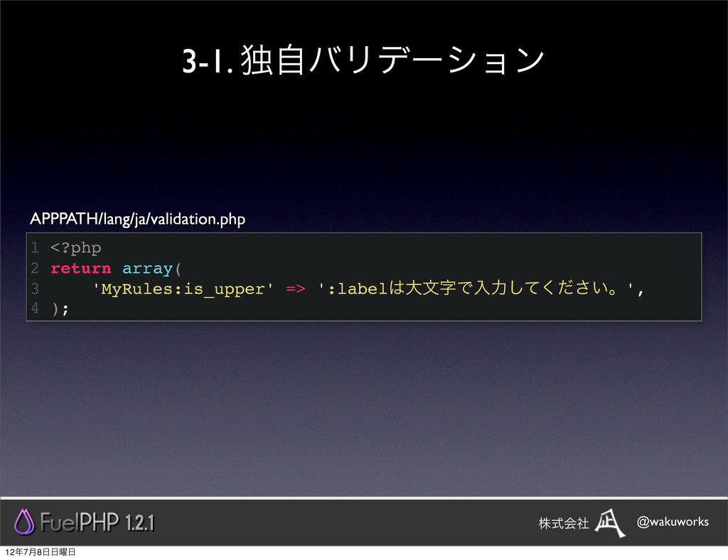 APPPATH/lang/ja/validation.php 1 <?php 2 return...