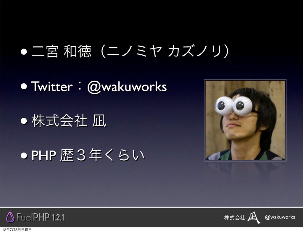 •ೋٶ ಙʢχϊϛϠ ΧζϊϦʣ •Twitterɿ@wakuworks •גࣜձࣾ ಼ •...