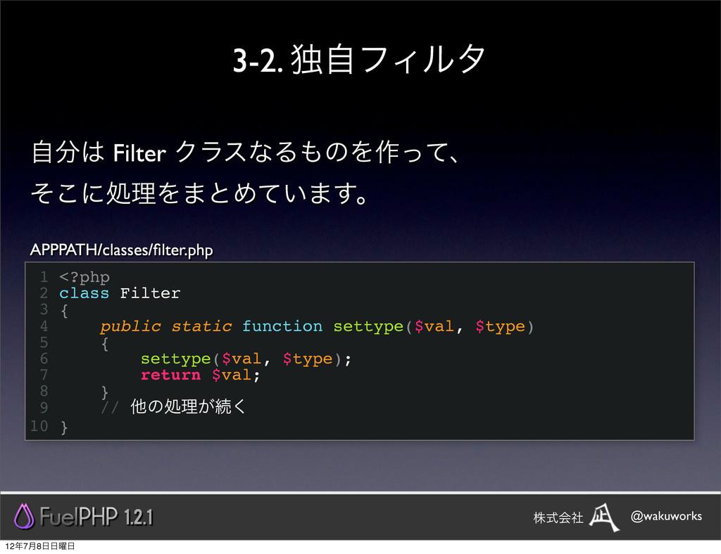 3-2. ಠࣗϑΟϧλ 1.2.1 @wakuworks גࣜձࣾ 1 <?php 2 cla...