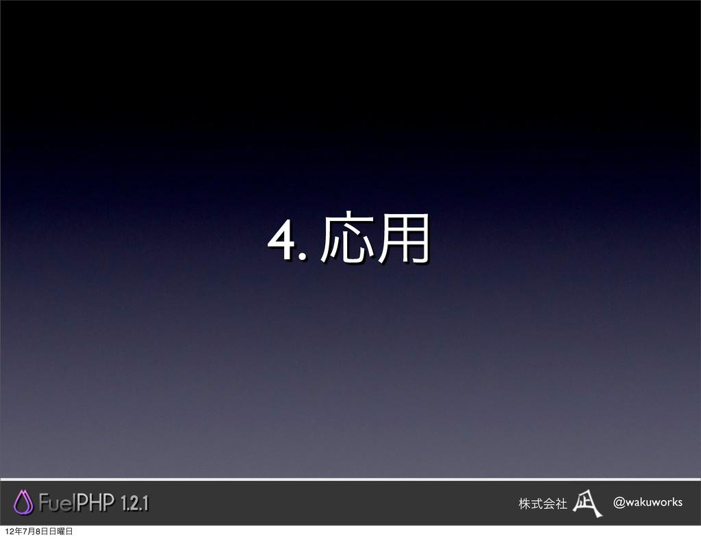 4. Ԡ༻ 1.2.1 @wakuworks גࣜձࣾ 127݄8༵