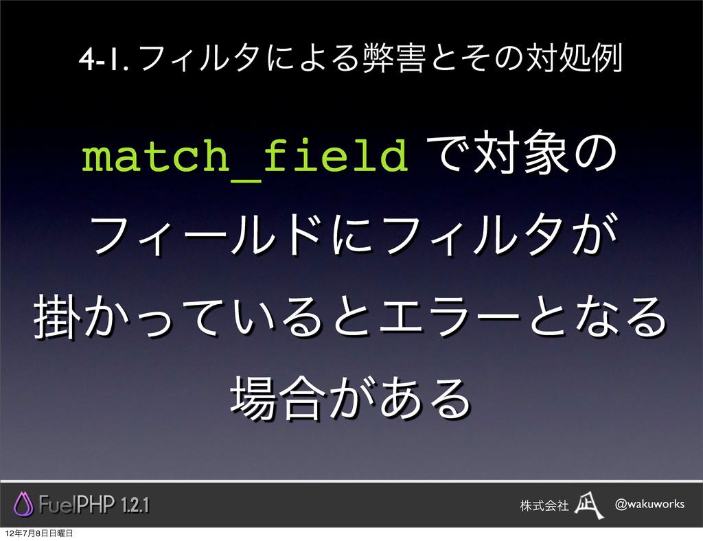 match_field Ͱରͷ ϑΟʔϧυʹϑΟϧλ͕ ֻ͔͍ͬͯΔͱΤϥʔͱͳΔ ߹͕͋...