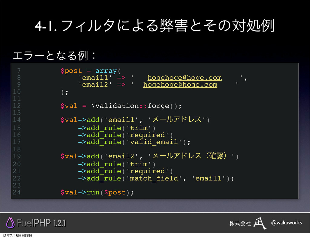 1.2.1 @wakuworks גࣜձࣾ 7 $post = array( 8 'email...