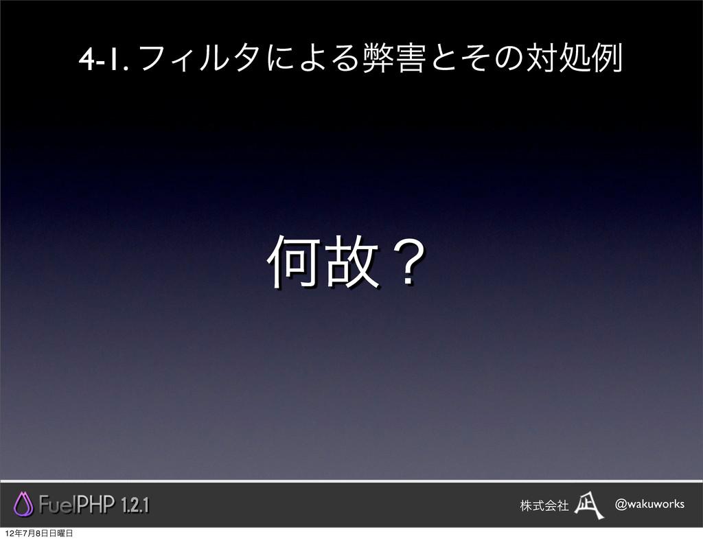 Կނʁ 1.2.1 @wakuworks גࣜձࣾ 4-1. ϑΟϧλʹΑΔฐͱͦͷରॲྫ ...