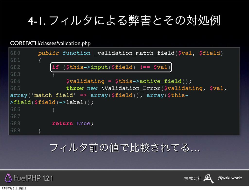 680 public function _validation_match_field($va...