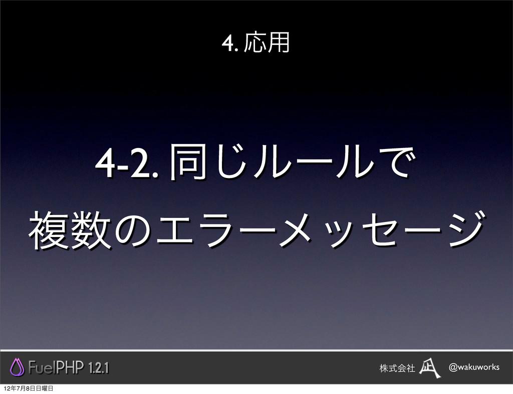 4-2. ಉ͡ϧʔϧͰ ෳͷΤϥʔϝοηʔδ 4. Ԡ༻ 1.2.1 @wakuworks ...