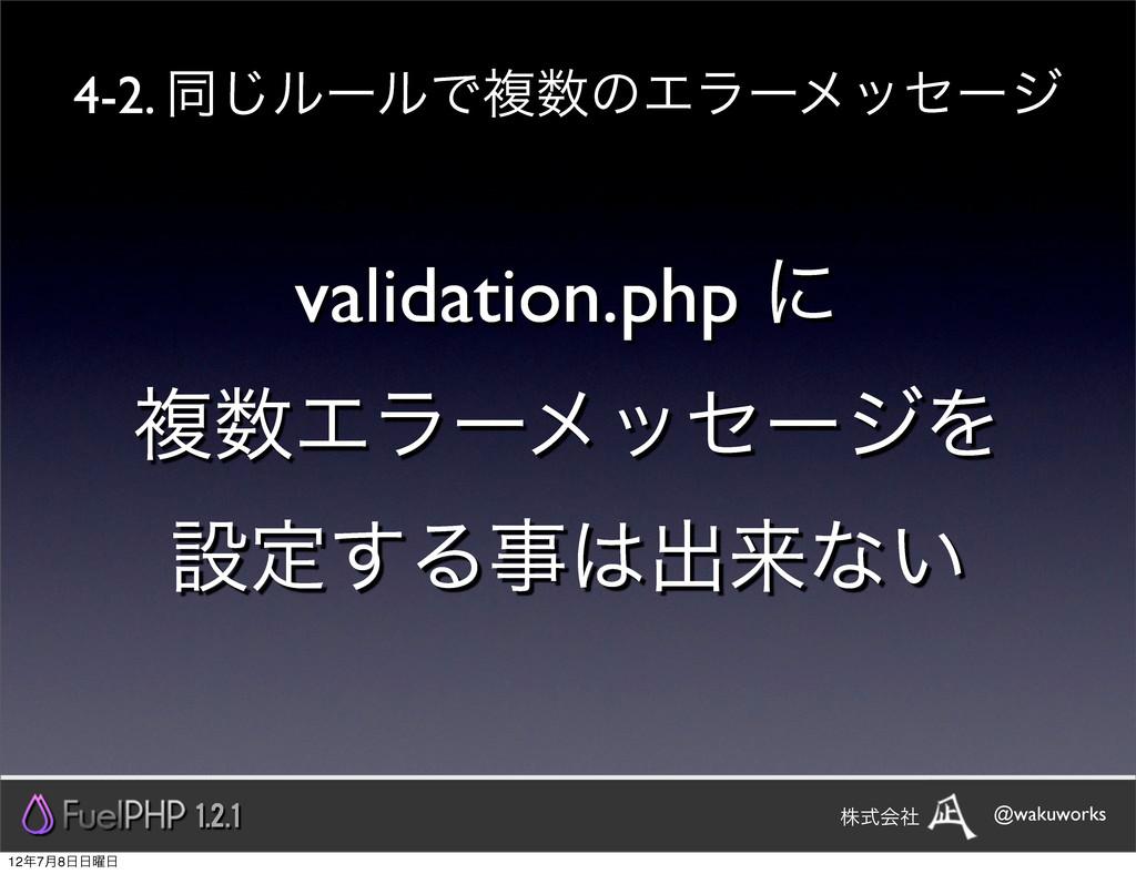 validation.php ʹ ෳΤϥʔϝοηʔδΛ ઃఆ͢Δग़དྷͳ͍ 1.2.1 @...