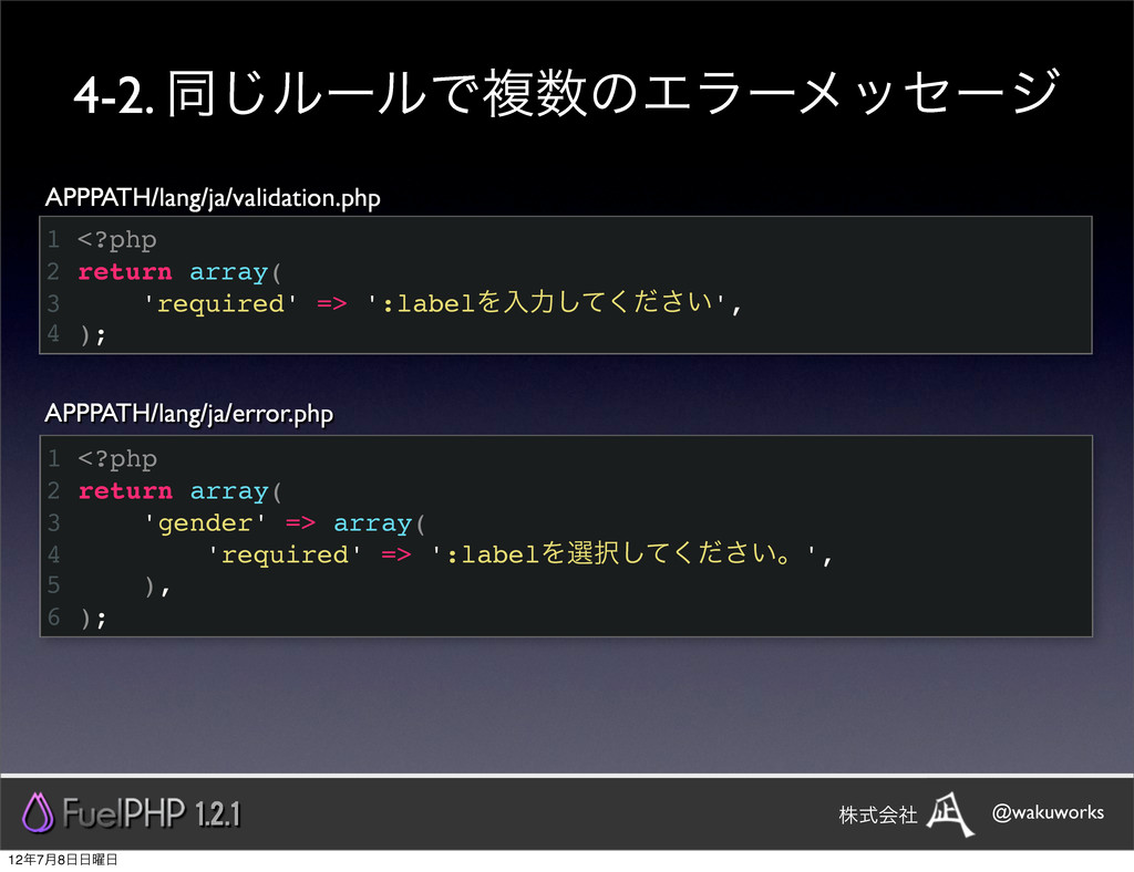 1 <?php 2 return array( 3 'required' => ':label...