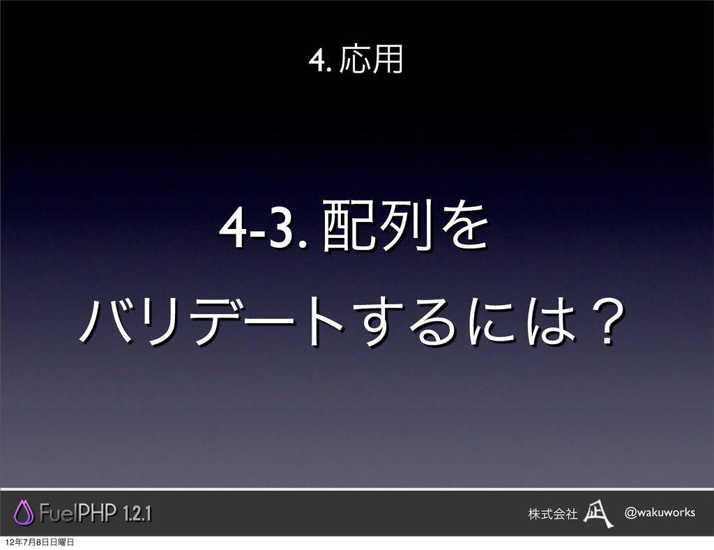 4-3. ྻΛ όϦσʔτ͢Δʹʁ 4. Ԡ༻ 1.2.1 @wakuworks גࣜձࣾ...