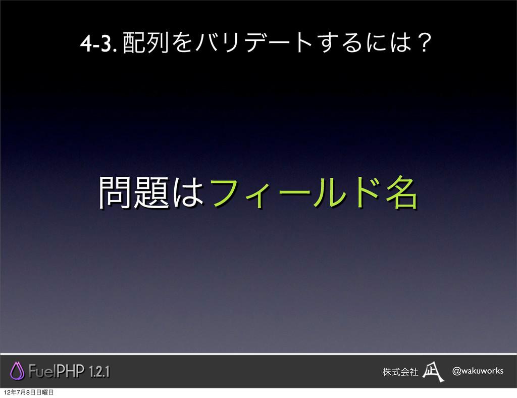 ϑΟʔϧυ໊ 1.2.1 @wakuworks גࣜձࣾ 4-3. ྻΛόϦσʔτ͢Δ...