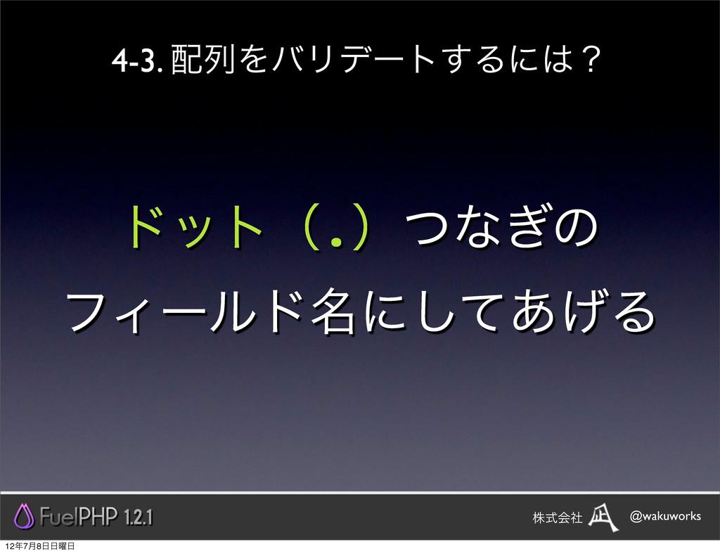 υοτʢ.ʣͭͳ͗ͷ ϑΟʔϧυ໊ʹͯ͋͛͠Δ 1.2.1 @wakuworks גࣜձࣾ 4...