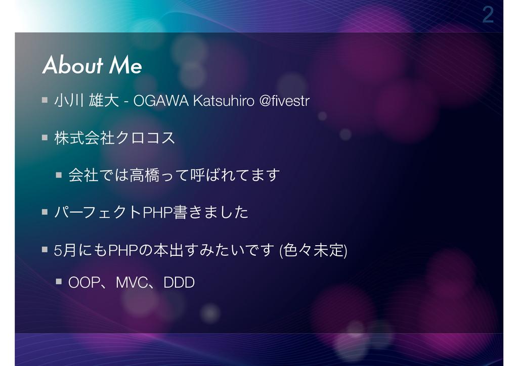 About Me খ ༤େ - OGAWA Katsuhiro @fivestr גࣜձࣾΫϩ...