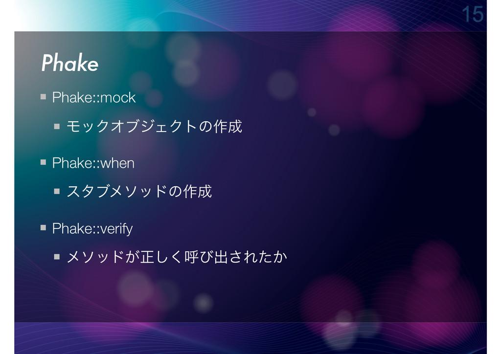 Phake Phake::mock ϞοΫΦϒδΣΫτͷ࡞ Phake::when ελϒϝ...