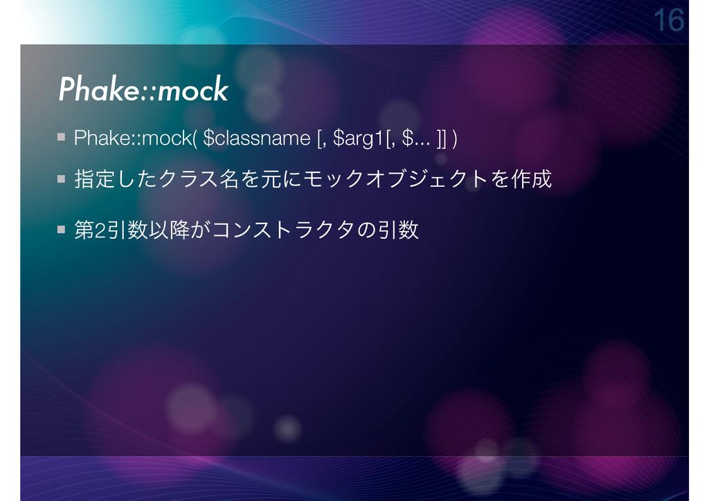 Phake::mock Phake::mock( $classname [, $arg1[, ...