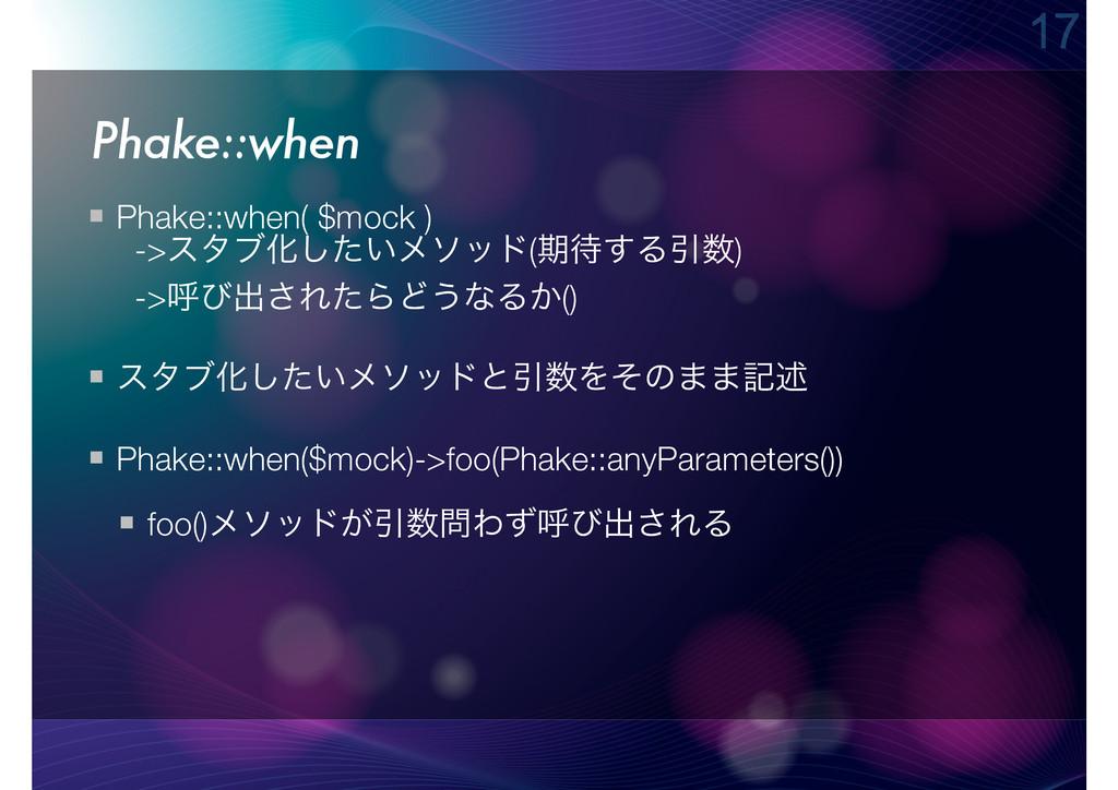 Phake::when Phake::when( $mock ) ->ελϒԽ͍ͨ͠ϝιου(...