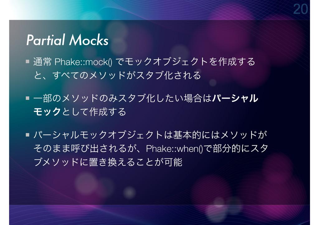 Partial Mocks ௨ৗ Phake::mock() ͰϞοΫΦϒδΣΫτΛ࡞͢Δ ...