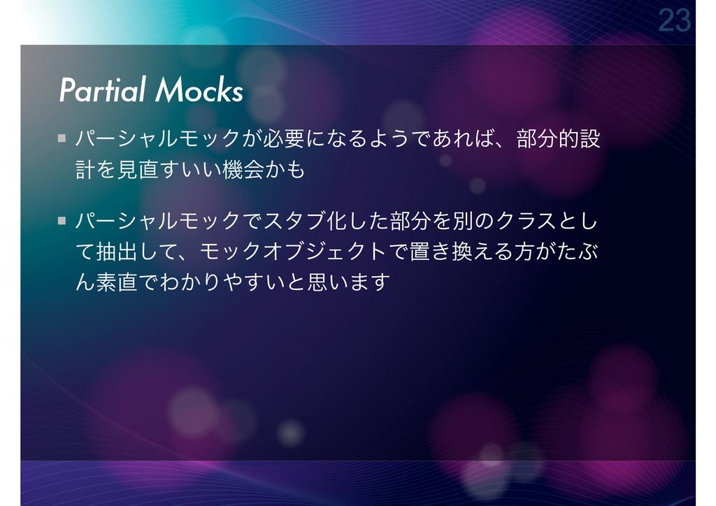 Partial Mocks ύʔγϟϧϞοΫ͕ඞཁʹͳΔΑ͏Ͱ͋Εɺ෦తઃ ܭΛݟ͍͍͢...