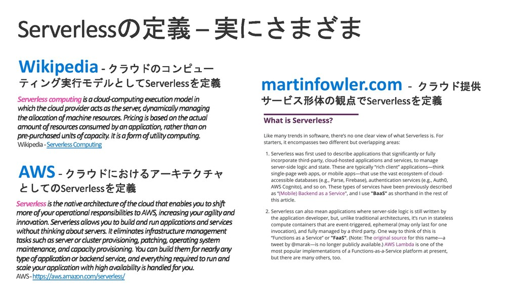 Serverless computing Wikipedia -Serverless Comp...