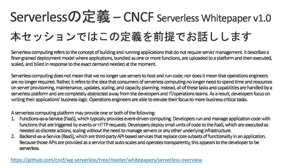 https://github.com/cncf/wg-serverless/tree/mast...