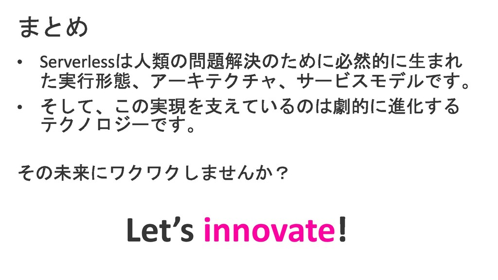 Let's innovate