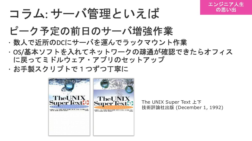 The UNIX Super Text 上下 技術評論社出版 (December 1, 199...