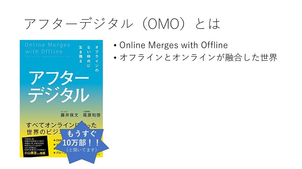 アフターデジタル(OMO)とは • Online Merges with Offline • ...