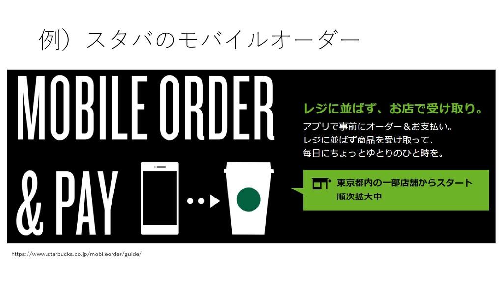 例)スタバのモバイルオーダー https://www.starbucks.co.jp/mobi...