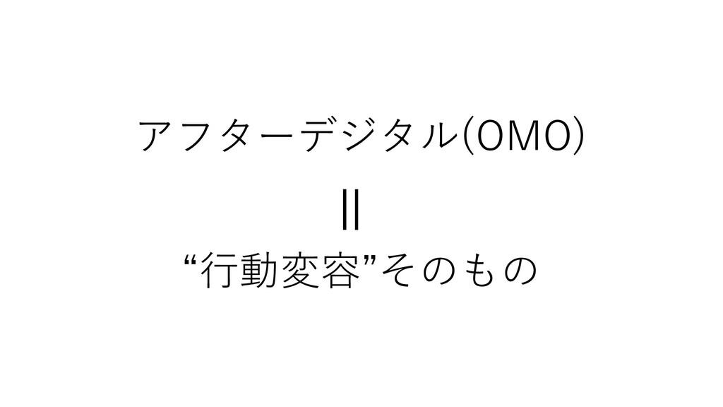 """アフターデジタル(OMO) """"行動変容""""そのもの ="""