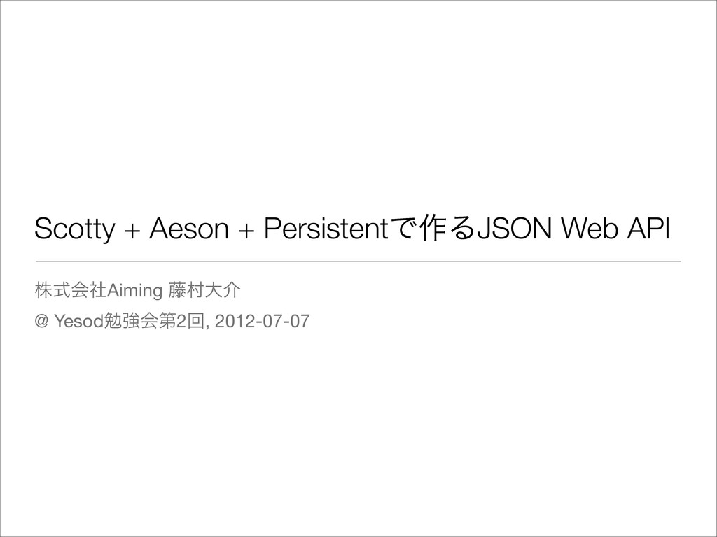 Scotty + Aeson + PersistentͰ࡞ΔJSON Web API גࣜձࣾ...