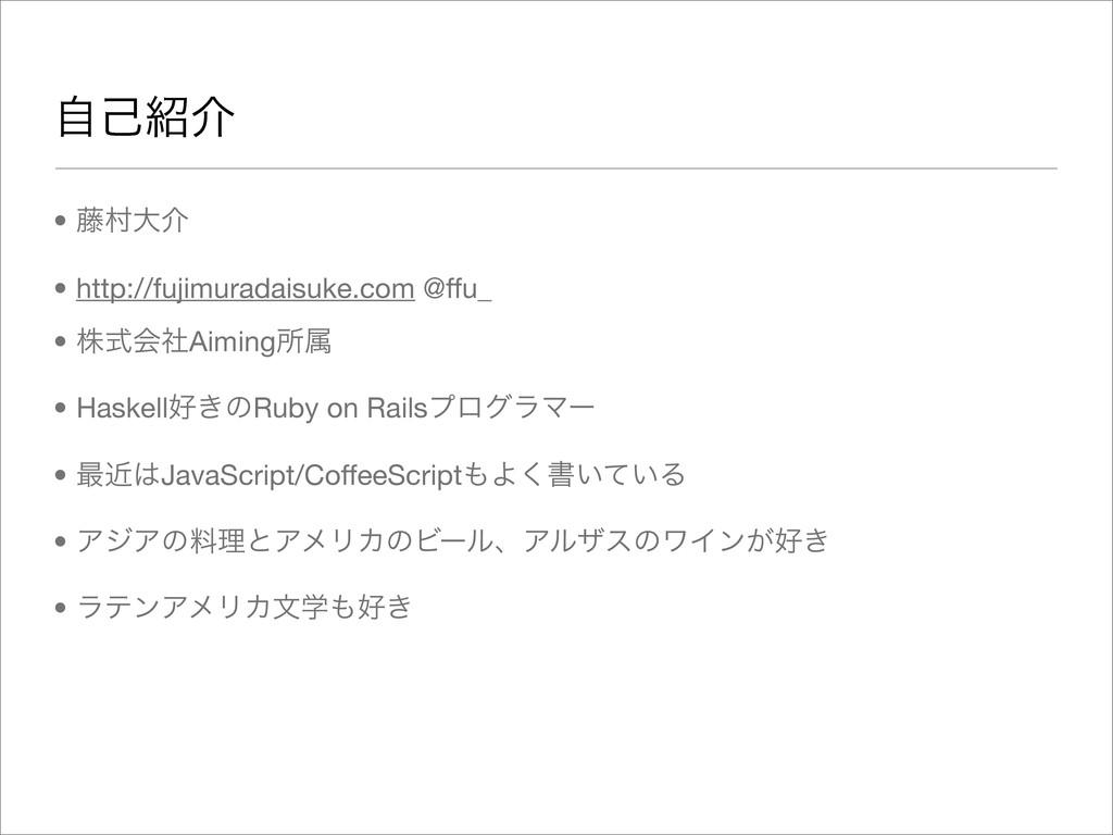 ࣗݾհ • ౻ଜେհ • http://fujimuradaisuke.com @ffu_ ...