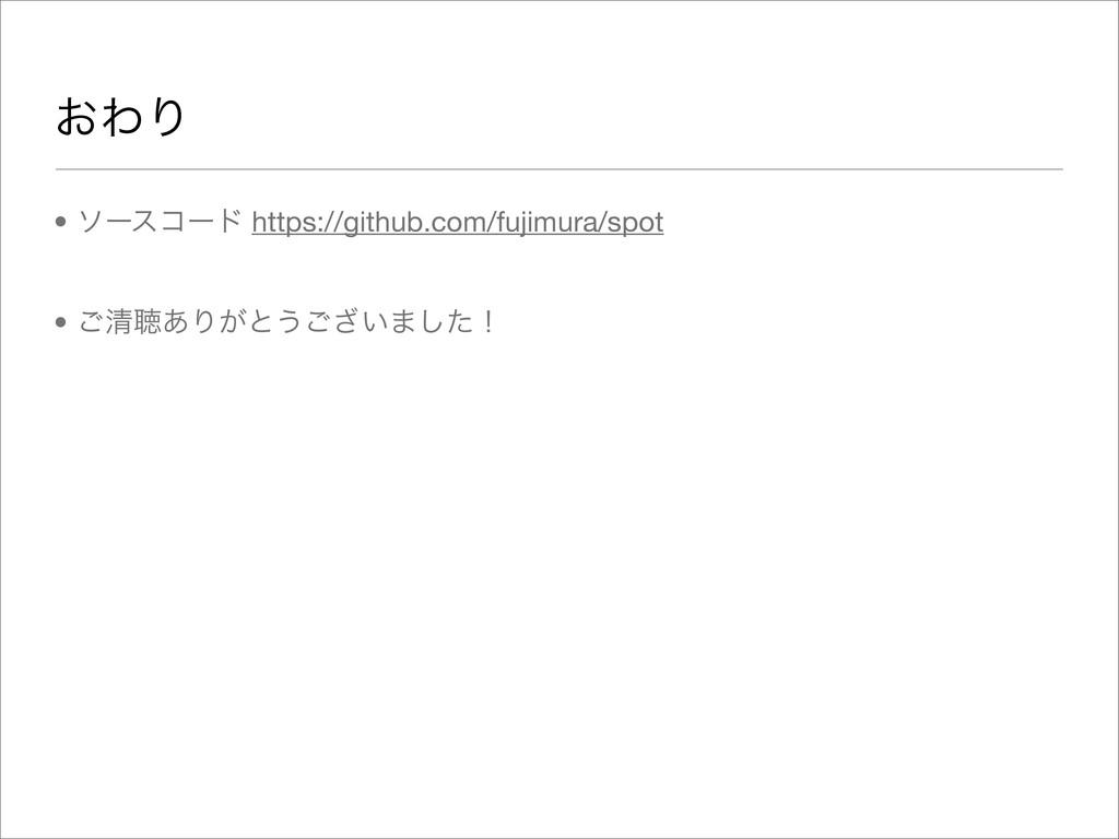 ͓ΘΓ • ιʔείʔυ https://github.com/fujimura/spot •...