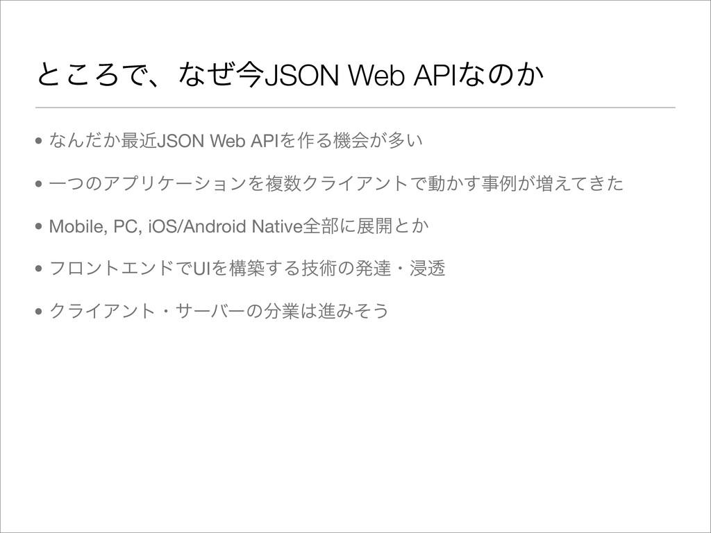 ͱ͜ΖͰɺͳͥࠓJSON Web APIͳͷ͔ • ͳΜ͔ͩ࠷ۙJSON Web APIΛ࡞Δ...