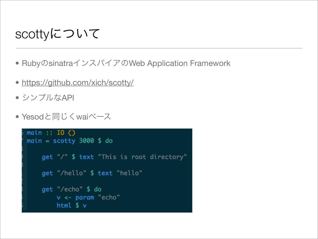 scottyʹ͍ͭͯ • RubyͷsinatraΠϯεύΠΞͷWeb Application...