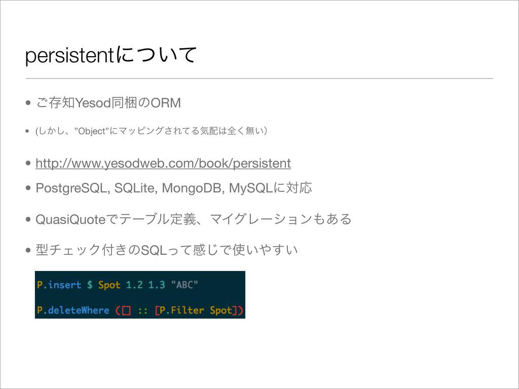 "persistentʹ͍ͭͯ • ͝ଘYesodಉࠝͷORM • (͔͠͠ɺ""Object""..."