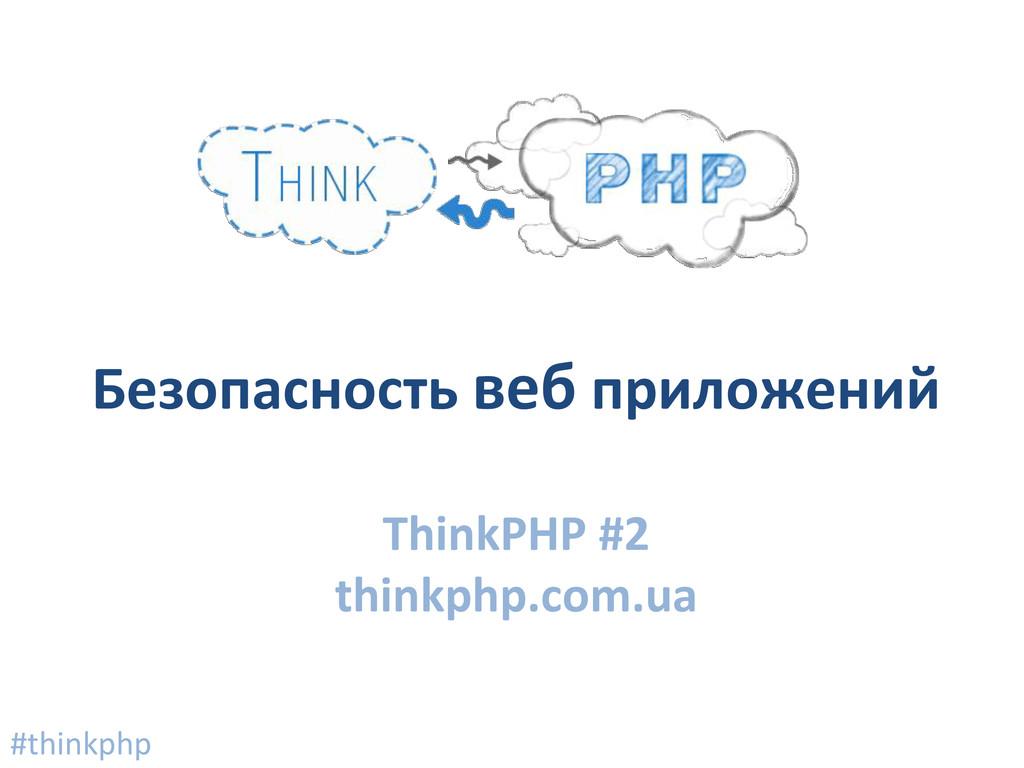 Безопасность веб приложений ThinkPHP #2 thinkph...