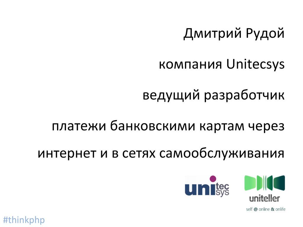 Дмитрий Рудой компания Unitecsys ведущий разраб...