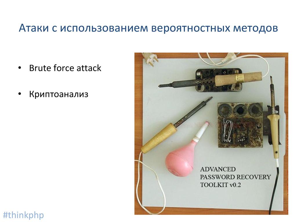 Атаки с использованием вероятностных методов • ...