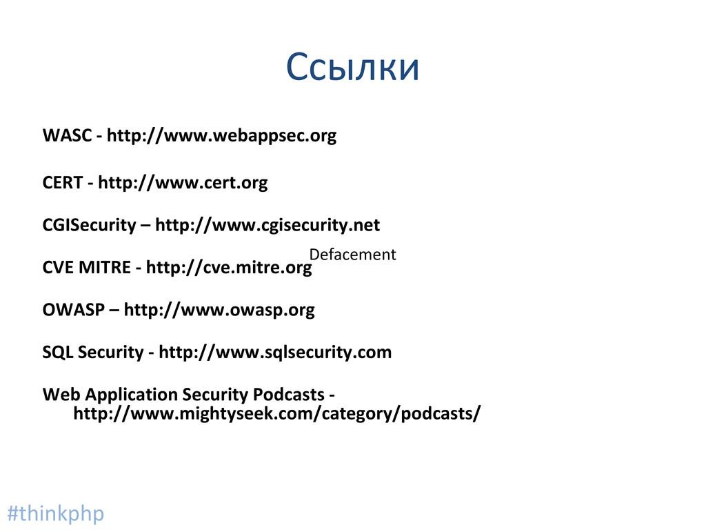 Ссылки WASC - http://www.webappsec.org CERT - h...